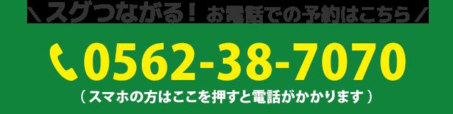 電話番号:056-238-7070